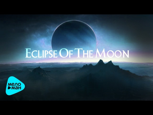 Stive Morgan Eclipse Of The Moon Альбом 2017