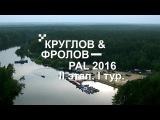 Выступление А. Круглова и А. Фролова. PAL 2016. II этап. I тур - PAL Action Movies