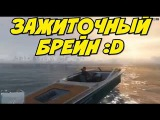 GTA ONLINE Олег Брейн и Алекс Позитивный #5