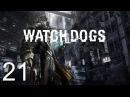 ПРОХОЖДЕНИЕ Watch Dogs PC/RUS - 21 Напролом/Будущее не за горами