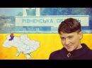 Савченко на Рівненщині Нам необхідна зміна політичної системи