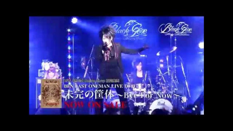 BFN LAST ONEMAN TOUR FINAL公演 2016年4月10日恵比寿LIQUIDROOM 『未完の筐体~Bye For Now~』SPOT