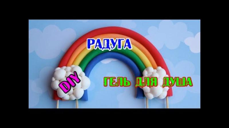 DIY: Гель для душа Радуга Мастер класс Rainbow shower gel