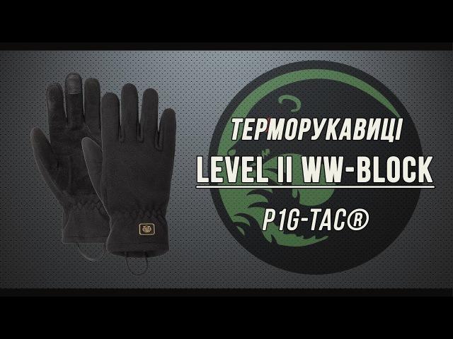 Огляд спорядження. Терморукавиці Lewel II WWBlock P1G TAC.