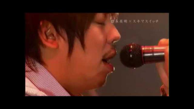 スキマスイッチ 壊れかけのRadio ライブ 徳永英明 20070823