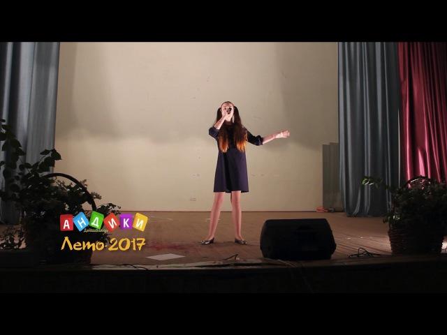 Выступление Вероники. Концерт Марии и Вероники. Детский лагерь АнДиКи