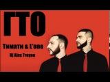 Timati &amp L`One - ГТО (Dj Alex Troyan Mash Up Remix)