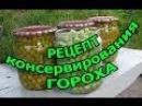 Консервирование гороха. Домашний рецепт (укр.)