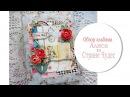 Обзор интерактивного альбома Алиса в Стране Чудес