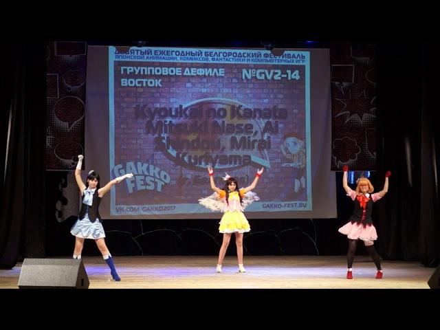 Gakko Fest 2017. Акт 2-33. Дефиле. Kyoukai no Kanata (Nase, Shindou, Kuriyama) г.Белгород