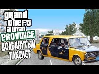 GTA Province - Долбанутый Таксист! [Женек Летсплей и Sloy Letsplay]