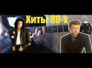 10 ВИРУСНЫХ песен 80-х на гитаре Популярные песни Соло-Гитара Фингерстайл