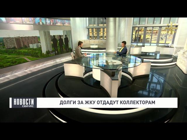 Алишер Захидов о проблеме задолженностей по ЖКХ и коллекторском беспределе