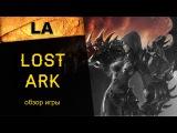 Lost Ark Online: краткий обзор ММОРПГ онлайн-игры, где поиграть