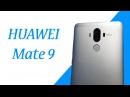 Экран 5,9-дюймов в корпусе меньше чем у iPhone 7 Plus* - Обзор Huawei Mate 9