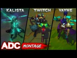 ADC Montage - Best ADC Plays Compilation 2017 (Vayne, Kalista, Twitch) League of Legends