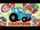 СБОРНИК ЕДЕТ СИНИЙ ТРАКТОР Маша и медведь Мультик про машинки для мальчиков