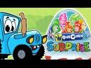 Фиксики и синий трактор едет Сюрпризы с игрушками Мультик про машинки для маль ...