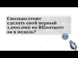 Пётр Алпатов. Сколько стоит сделать свой первый миллион во ВКонтакте за 9 недель?