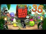 Plants vs Zombies 2 #35 ПЛЯЖ Растения против зомби 2 ПРОХОЖДЕНИЕ Игра МУЛЬТИК для детей про...