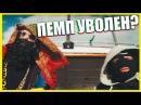ПОЧЕМУ ПИМПА СЫГРАЛ КУЗЬМА В КЛИПЕ МС ХОВАНСКИЙ BIG RUSSIAN BOSS КТО ЕСЛИ НЕ МЫ