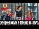 Женщины в полиции после 8 марта — Дизель Шоу — выпуск 25, 10.03.17