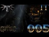 Gothic 1 Старая Шахта 005