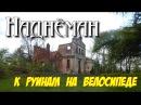 Велопоход Дружный-Наднёман / Cycling trip