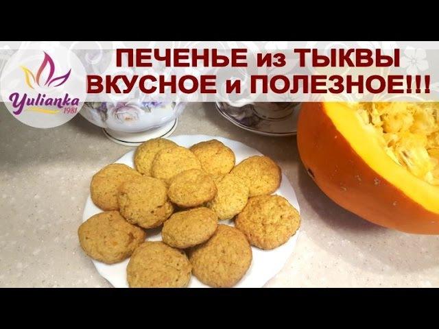Вкусное и полезное ТЫКВЕННОЕ ПЕЧЕНЬЕ. Рецепт без ЯИЦ Pumpkin Cookies by YuLianka1981