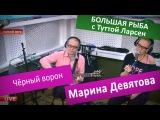 Марина Девятова - Черный ворон