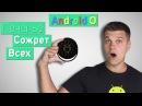 Android 8.0 OREO. Печенье СОЖРЕТ Всех!