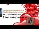 С днем Святого Валентина! Поздравляю! Рисованное видео