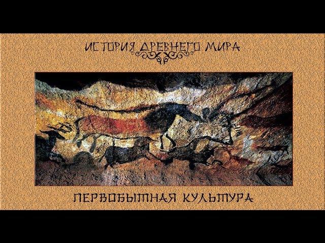 Первобытная культура (рус.) История древнего мира.