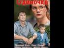 Одиночка, мелодрама, смотреть онлайн анонс 20 мая 2017 на канале Россия 1