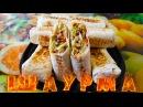Шаурма шаверма - самая вкусная и сочная рецепт