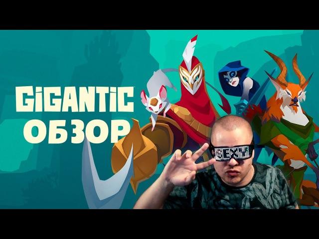 Gigantic - Битвы кротов и хомяков - Обзор