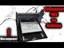 ЧПУ/CNC на Arduino (Простая, но крутая станина!)
