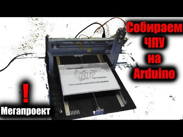ЧПУ CNC на Arduino Простая но крутая станина