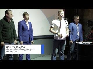 Время вперед : VIII съезд Молодой Гвардии Единой России