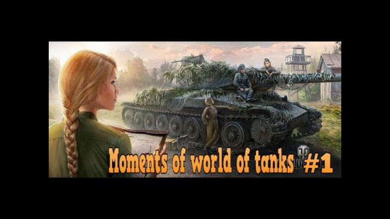 Moments of world of tanks 1