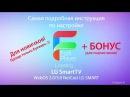 ForkPlayer Самая подробная инструкция по настройке бонус (LG SmartTV)