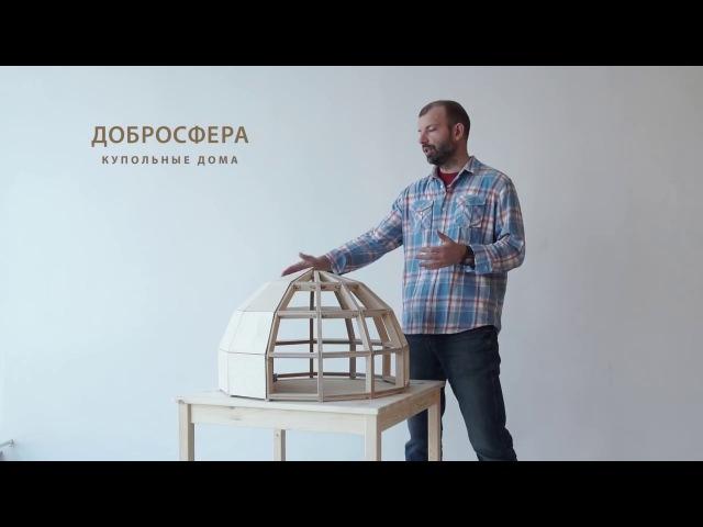 Купольные Дома ✅ Сайт: Добросфера.онлайн