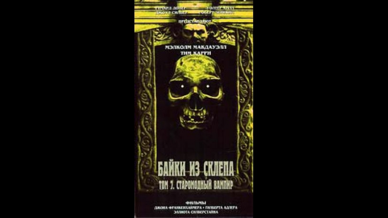 Байки Из Склепа: Том VII - Tales from the Crypt : Vol. VII