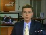 (staroetv.su) Вести недели (РТР, 14.10.2001) Фрагмент
