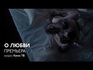 Московская премьера фильма «О любви»