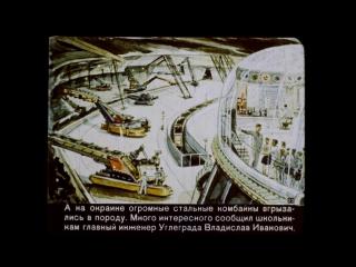 Каким виделся 2017-й из советского 1960 года