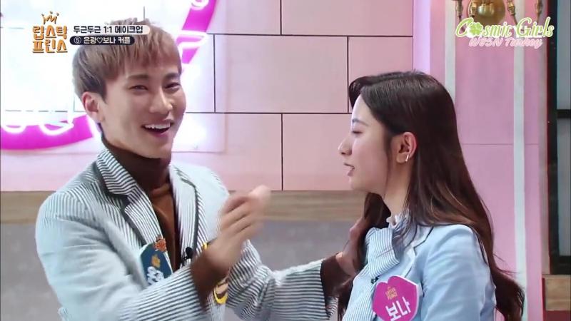 [16.02.2017] BTOB Eunkwang, WJSN Bonaya makyaj yapıyor @ Lipstick Prince 12. Bölüm Final [Türkçe Altyazılı]