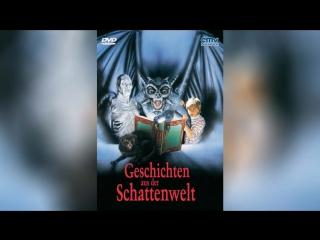 Сказки с темной стороны (1990)   Tales from the Darkside: The Movie