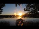 Чудесный восход Солнышка на Светлояре.