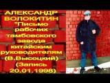 Александр Волокитин - Письмо рабочих китайским руководителям (В.Высоцкий) (Запись 20.01.1998)
